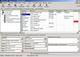 ФОЛИО CRM - программа управления взаимоотношениями с клиентами.